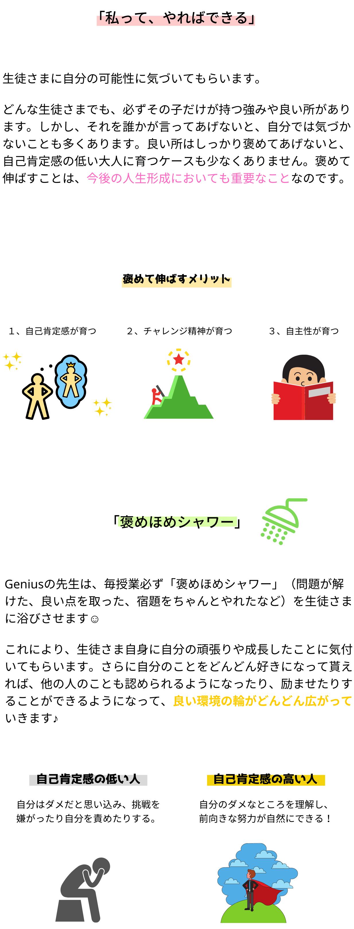 褒めほめ1